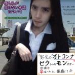 横野真史公式ブログ