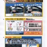 『交通安全情報』の画像