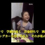 【動画】生きるための哲学(拝金主義)で教育された中国の子ども、これが中国人!