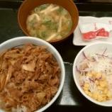 『久しぶりのなか卯の牛丼!みそ汁のお椀とドレッシングが新しくなってた!【株主優待】』の画像