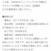 AKB48のミュージックビデオ撮影エキストラ募集のお知らせ