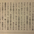 尾田栄一郎「ディズニー映画をコマ送りにして全キャラ全表情を模写して画力を上げた」