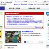 『(番外編)本日9月1日は「防災の日」でした。参考になる防災情報サイトを紹介します。』の画像