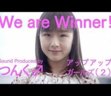 『【MV】アップアップガールズ(2)『We are Winner!』(つんく♂:作詞・作曲・サウンドプロデュース)』の画像