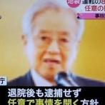 飯塚幸三被告の初公判日が決定