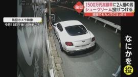 【京都】2人組の男、1500万円の高級車ベントレーに「シュークリーム」投げつけ傷