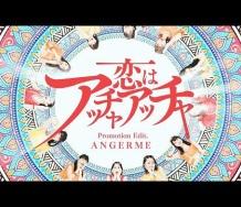 『【MV】アンジュルム『恋はアッチャアッチャ』(Promotion Edit)』の画像