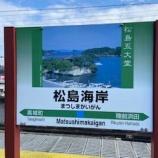『松島』の画像