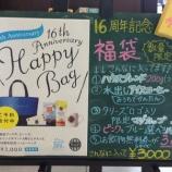 『タリーズ戸田中央総合病院店で16周年記念福袋販売』の画像