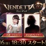 『【ヴェンデッタ】配信1ヶ月記念!公式生放送のご案内』の画像