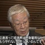 『【悲報】経団連「正社員をぶっ壊す!」→日本型雇用見直しや年功序列制廃止で、働き方の欧米化加速か。』の画像