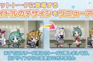 【ミリシタ】イベント『THEATER TALK PARTY☆ ~ユニットオフショット Vol.5~』開催!ユニットトークのアイドルデザインがリニューアル!