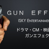 『【ガンエフェクト・プロップガン】ISKYent.特殊効果部【料金体系】』の画像