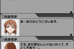 【グリマス】雪歩アイドルストーリーLV6