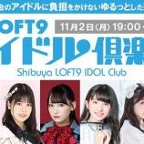 『[出演情報] 11月2日「渋谷LOFT9アイドル倶楽部vol.17」に、鈴木瞳美が出演…【ノイミー】』の画像