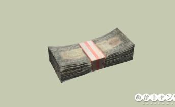 戦前のお金