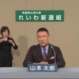 れいわ新選組 政見放送(2021/10/22)