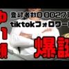 【動画】【実写】ユーチューバーゆい瀬 爆誕!!