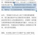【悲報】中国さん国民にポイントを付けディストピアを作り上げてしまう