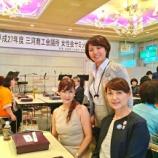 『平成27年度商工会議所女性会三河サミット』の画像