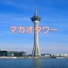 『マカオタワー』の画像