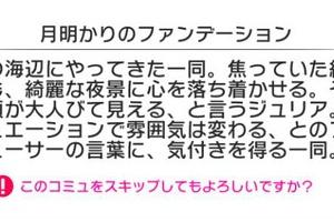 【ミリシタ】「プラチナスターシアター~待ちぼうけのLacrima~」イベントコミュ後編
