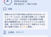 明日の金スマが高橋みなみ二時間SPに決定!ゲストは小嶋陽菜、峯岸みなみ、前田敦子!