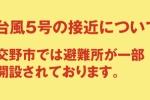 台風5号にご注意ください!