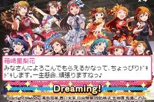 【グリマス】イベント「星の煌めき☆Starlight Melody!!」 セットリスト