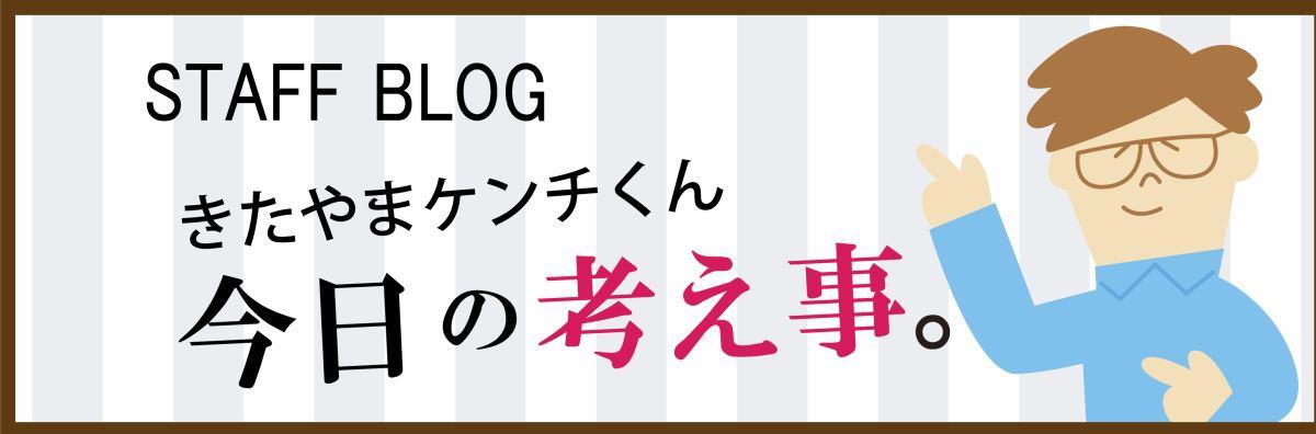きたやまケンチくんブログ「今日の考え事」 イメージ画像
