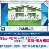 『【乃木坂46】7月24日『MUSIC STATION』出演決定キタ━━(゚∀゚)━━!!!』の画像