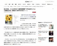【悲報】佐々木希さん、インスタの結婚報告写真を削除してしまうwww