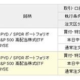 『高配当株ETFのSPYDを3株買ったよ!(小2の娘が)』の画像
