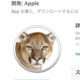 『Mountain Lion 遅いです。』の画像