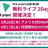 『【RCK project企画 第2弾】 無料ライブ2Days開催決定!』の画像