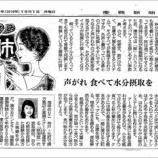 『声がれ 食べて水分摂取を|産経新聞連載「薬膳のススメ」(31)』の画像