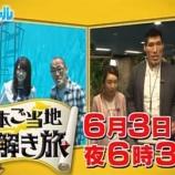 『【乃木坂46】山崎怜奈出演の旅番組が『卓球×全仏オープンテニス』で潰れる・・・』の画像