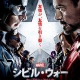 『すべての道はシビルウォーに通じる。。。映画『キャプテン・アメリカ/シビル・ウォー』プロモ映像!』の画像