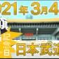 【いよいよ4日後!】 新日本プロレスが創立49周年!  復活...