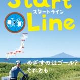 『今村彩子監督映画『 Start Line スタートライン 』を見て』の画像