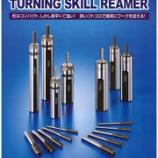 『【新商品】CNC自動旋盤用ショートリーマ・ターニングスキルリーマ「RSST-Fシリーズ」「SRST-Fシリーズ」@㈱日研工作所【切削工具】』の画像