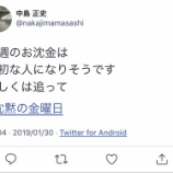 『【乃木坂46】『今週のお沈金は、お初な人になりそうです・・・』』の画像