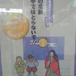 『月からの電話・・・東武電鉄マナーポスター』の画像