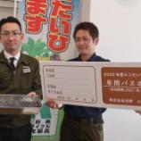 『支援事例<株式会社丹野さん>日本初、堆肥のサブスク「エコたいひ年間パスポート」』の画像
