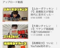 【悲報】YouTuberになった元阪神の高橋聡文の満を持しての最新作がこちらwwwwwww