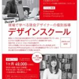 『【堺市】グラフィック/ DTPの「デザインスクール」を2018年9月29日に開校。 只今、無料スクール体験を実施しています。』の画像