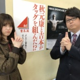 『【乃木坂46】松村沙友理の不服そうな表情・・・『シンクロ坂』写真が公開!!!』の画像