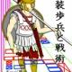 古代ギリシャの戦記漫画かいたんだが誰か見てくれ パート3
