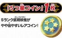 妖怪三国志 5つ星コインのQRコードとパスワードだニャン!【3枚】