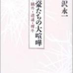 楽山日記(仮)